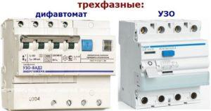 трехфазные УЗО и дифавтомат