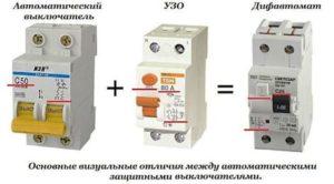 УЗО и автомат или дифавтомат