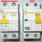 Как выбрать: УЗО или дифавтомат