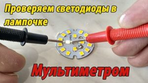 проверка светодида мультиметром