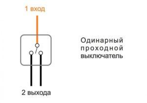 одинарный проходной выключатель