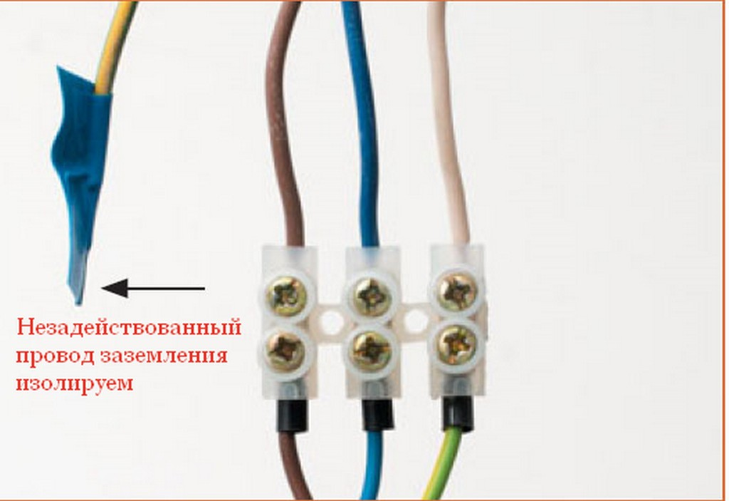 Как подключить люстру. Изоляция провода заземления