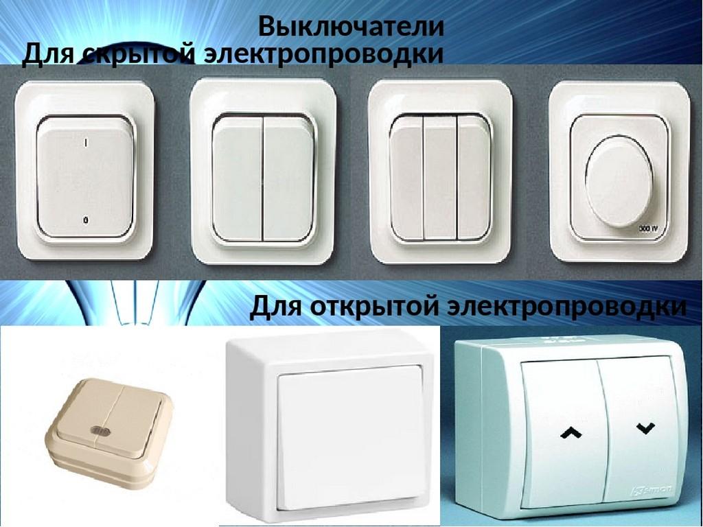 Варианты установки выключателей