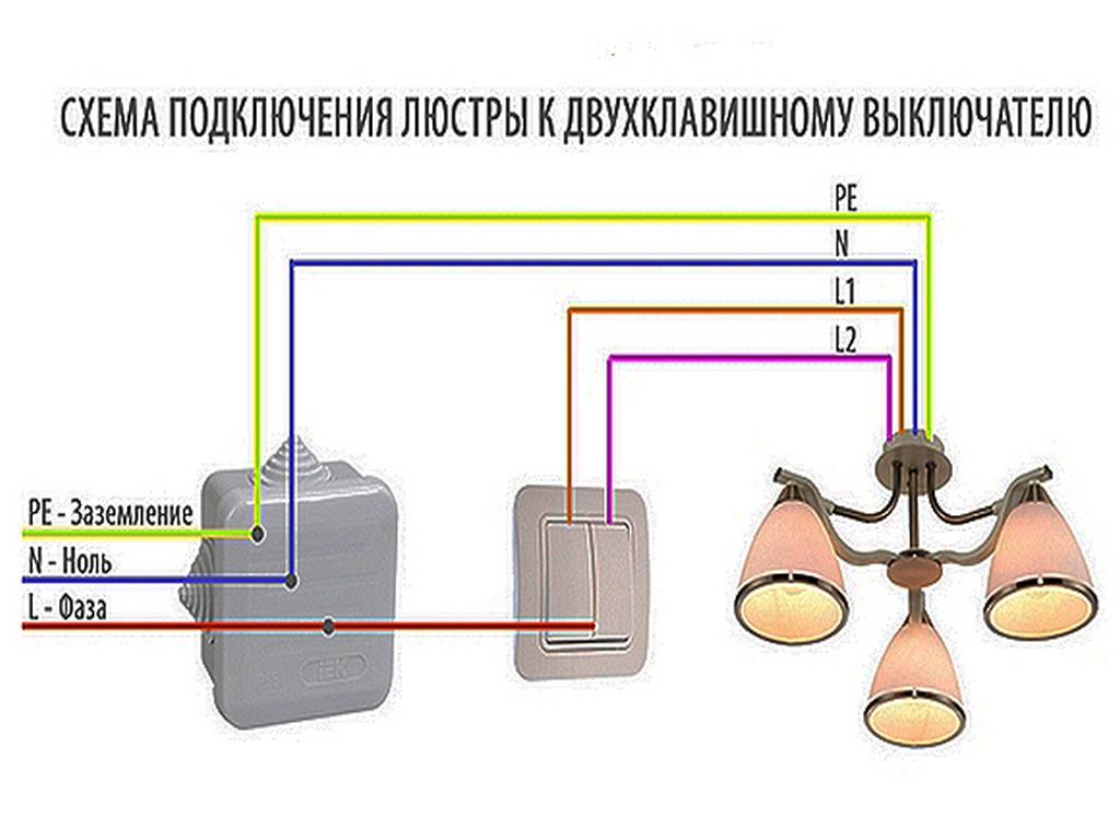 Как подключить люстру к двуклавишному выключателю