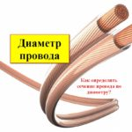 Какого диаметра бывают провода и как определить сечение по диаметру. Таблица диаметров