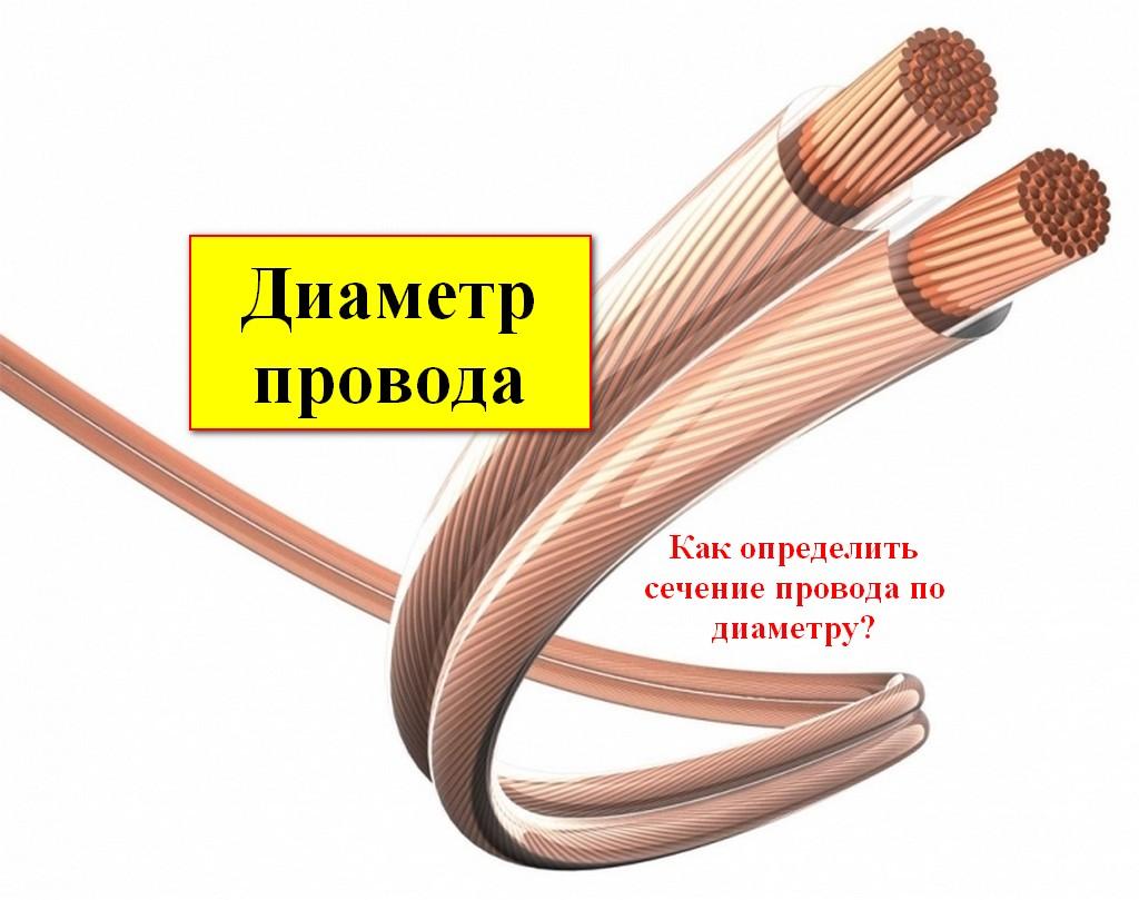 Диаметр провода. Сечение провода по диаметру