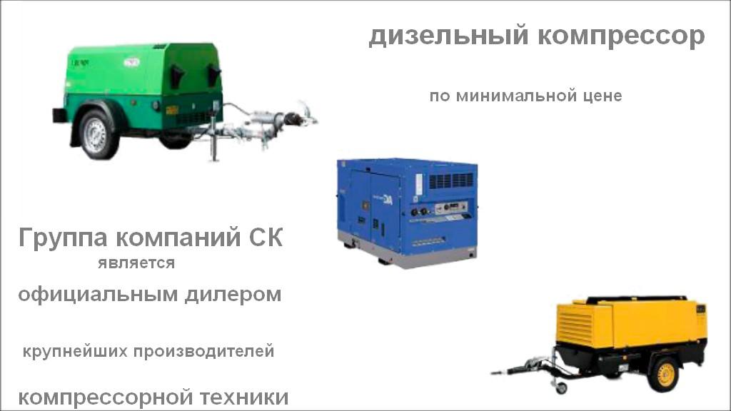 Дизельный компрессор