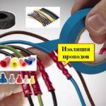 Какие бывают виды изоляции проводов и как правильно изолировать провода
