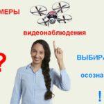Камеры видеонаблюдения: выбираем осознанно